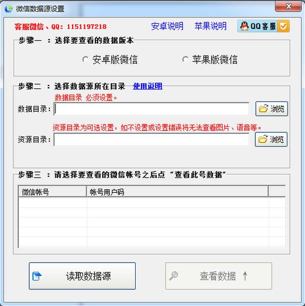 淘晶微信聊天恢复器电脑版