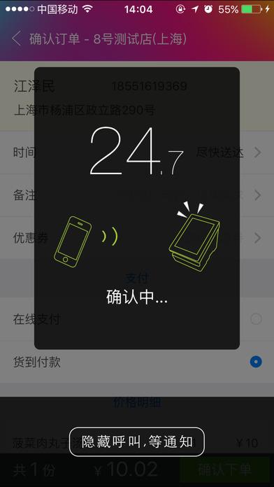 我有外卖V2.05.20161103 iPhone版