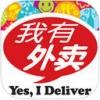 我有外卖 V2.05.20161103 iPhone版