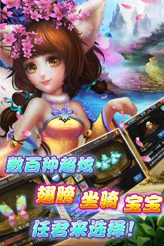 梦幻神界V2.2.2.0 百度版