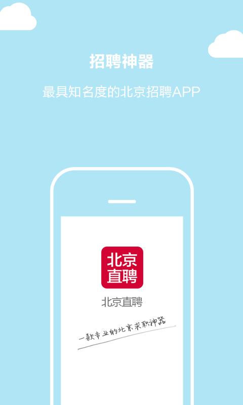北京直聘V1.8 电脑版