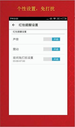 秒抢红包神器V1.3.3 安卓版