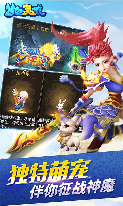 梦幻领域V0.8.3.0 百度版