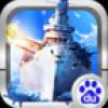 全民海战 V1.4.0 百度版