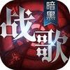 暗黑战歌:黎明 V1.0 安卓版