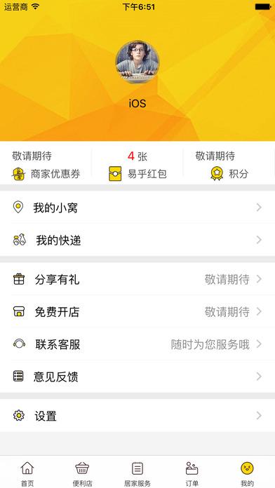 易乎社区V2.2.2 iPhone版