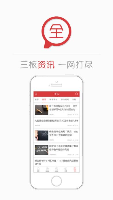 易三板V1.5.3 iPhone版