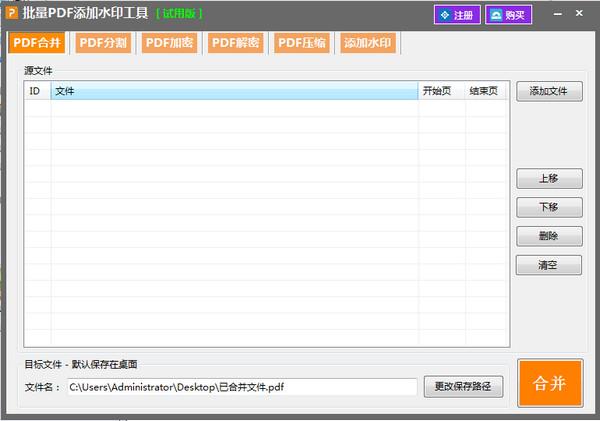 批量PDF添加水印软件工具电脑版