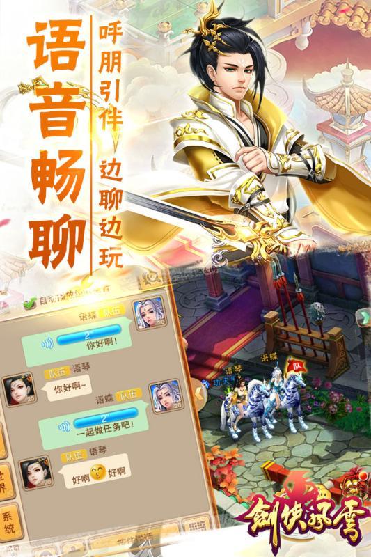 剑侠风云V1.8 九游版