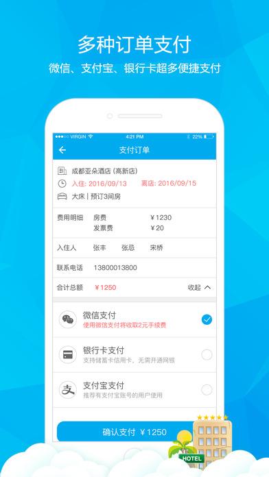 乐游火车票V2.6 iPhone版