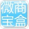 微商宝盒 V1.0 安卓版