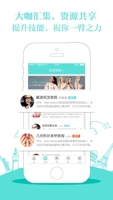 美业直聘V3.3.2 iPhone版