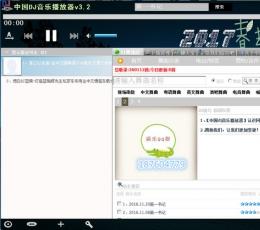 中国DJ音乐播放器 V3.2.11.17 免费版