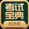 经济师考试宝典 V1.1 iPhone版