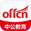 中公教育苹果版