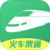 火车票通V2.5 iPhone版}