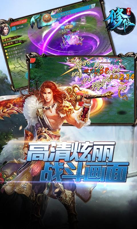 梦幻修仙V4.7 百度版