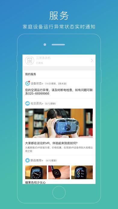 苏宁智能V2.2.53 iPhone版
