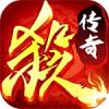 三国杀传奇 V9.15.1.3 新快版