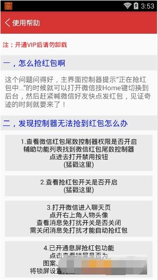 Q侠抢红包V1.0 免费版