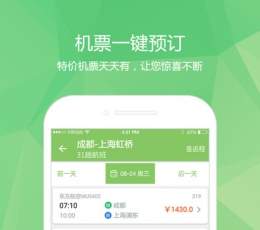 火车票通V2.5 iPhone版
