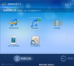 音频转换专家 V9.0 官方免费版