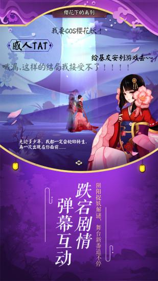 阴阳师V1.0.11 安卓版