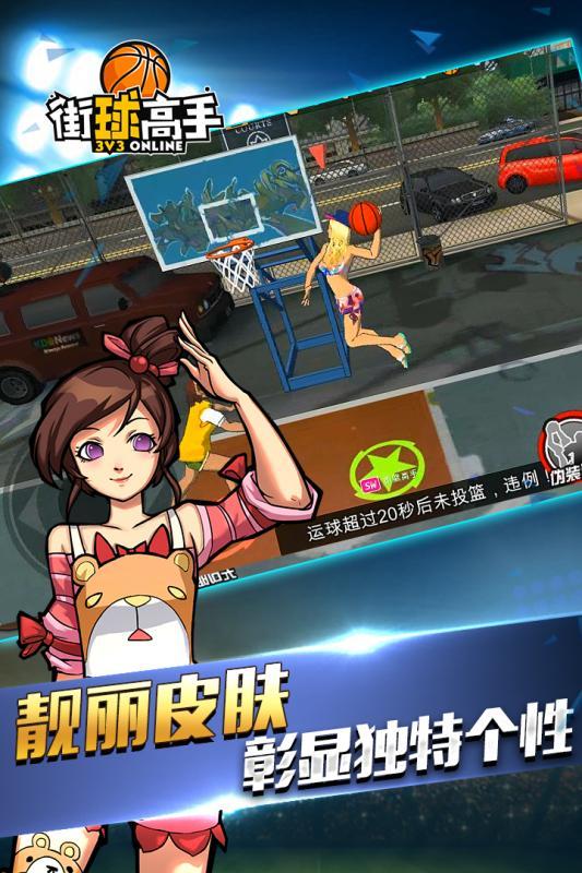 街篮高手V1.2.4 安卓版