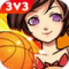 街篮高手 V1.2.4 iPhone版