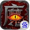 猎魔启示录 V1.0.3.2 百度版