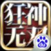 狂神无双V1.3.0.8 百度版