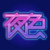 卖肉直播 V2.1.0 安卓版
