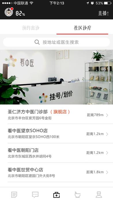 看中医V4.0 iPhone版
