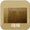 汉语词库 V16.11.11 电脑版