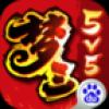 梦三国传奇 V1.0.6 百度版