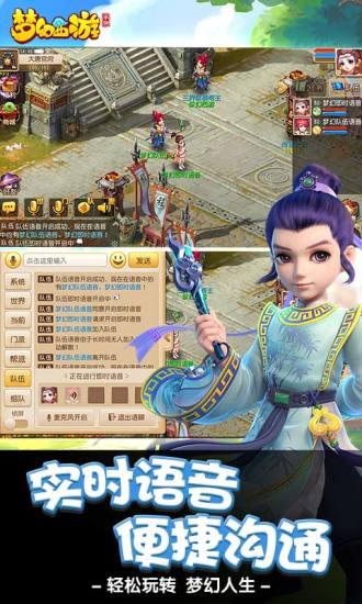 梦幻西游V1.98.0 安卓版