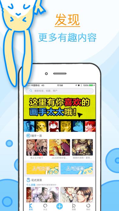 滚滚一叽V1.0 iPhone版