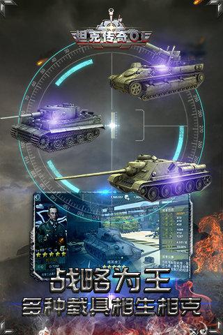 坦克传奇OLV1.1.1 电脑版