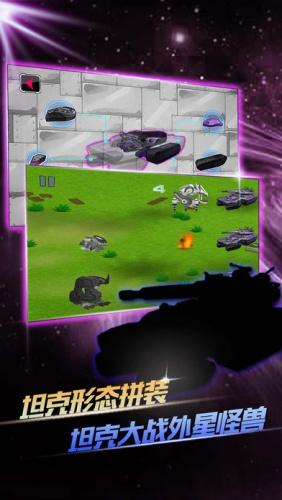 战神风暴坦克V1.0 IOS版