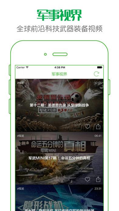 军事视界V1.0.0 iPhone版