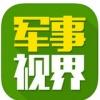 军事视界 V1.0.0 iPhone版