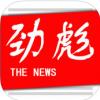劲彪新闻 V1.4.7 iPhone版