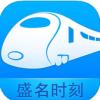 盛名列车时刻表 V9.5 iPhone版