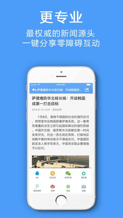天天军事快报V1.0.0 iPhone版