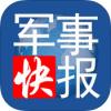 天天军事快报 V1.0.0 iPhone版