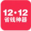 淘宝天猫双十二秒抢软件 V1.2 安卓版
