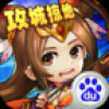 国战之王V1.30.2 百度版