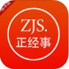 正经事理财 V1.0.1 iPhone版