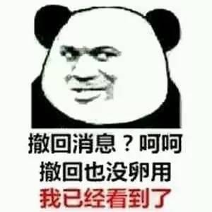瞌睡表情图片免费版撤回_犯困表情QQ消息消息撤回搞笑下载表情包图片