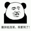 撤回消息QQ表情包